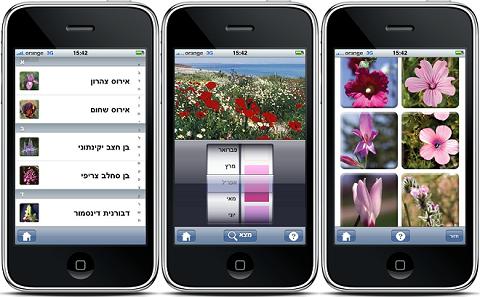 פרחי ארץ ישראל - אפליקציה לאייפון